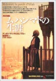ムハンマドの生涯 (「知の再発見」双書)