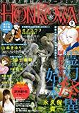 HONKOWA(ほん怖) 2016年 09 月号 [雑誌]