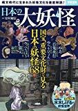 日本の大妖怪 (別冊宝島 2476)