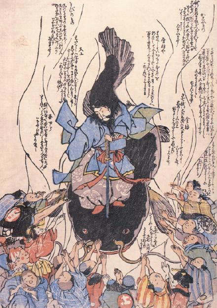 Namazu-e_-_Kashima_controls_namazu