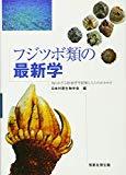 フジツボ類の最新学―知られざる固着性甲殻類と人とのかかわり