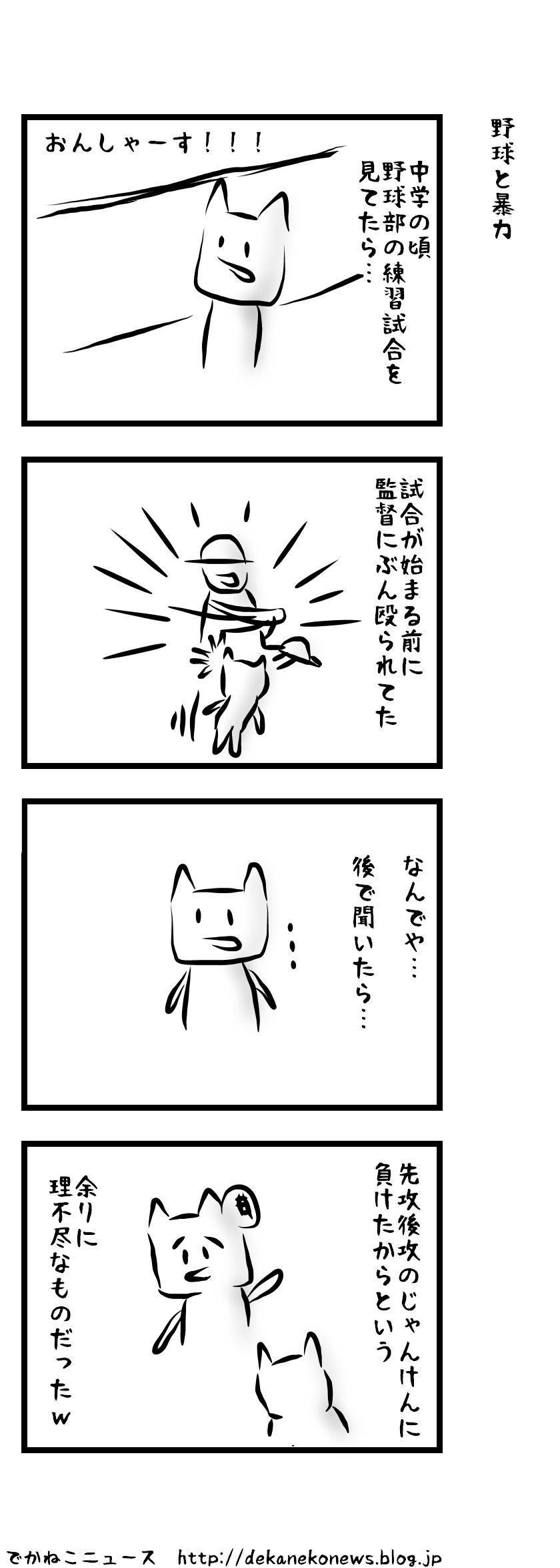 やきゅうぼ