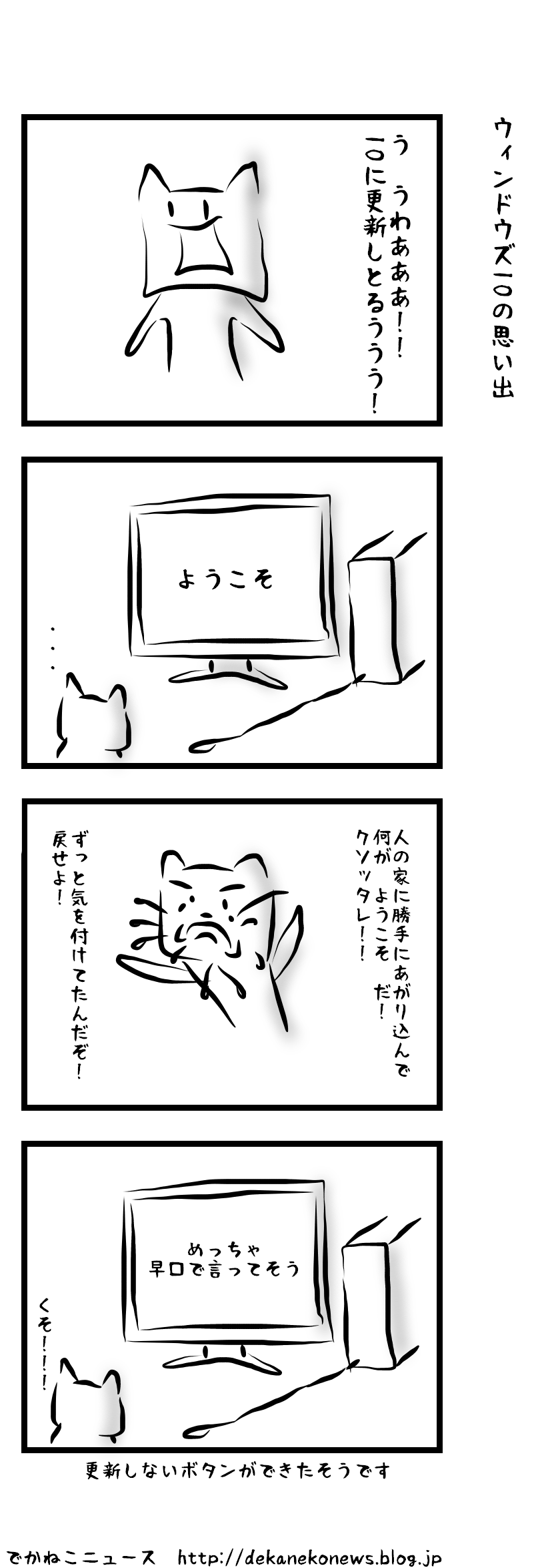 うぃn10