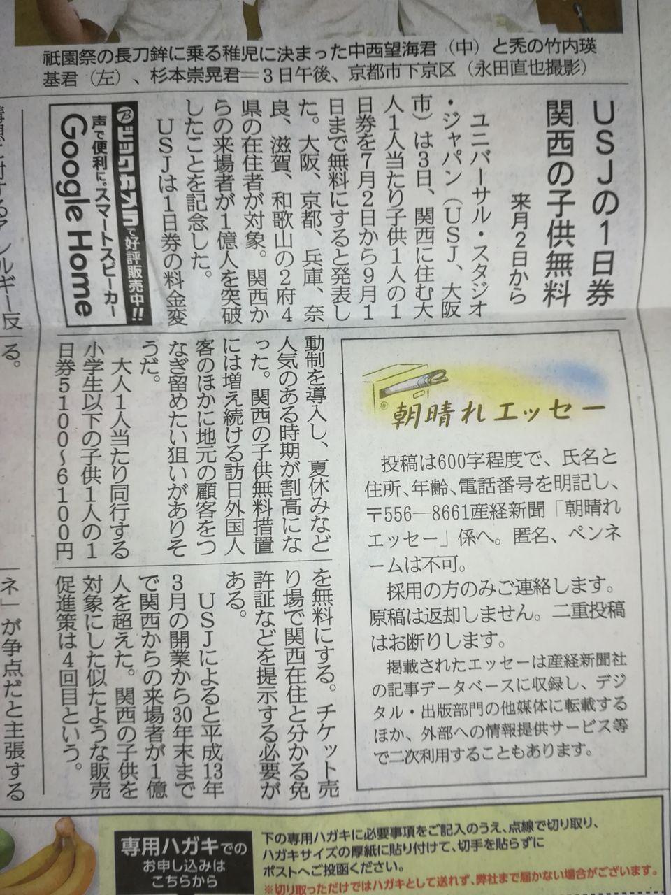 ユニバーサル スタジオ ジャパン 子供 無料
