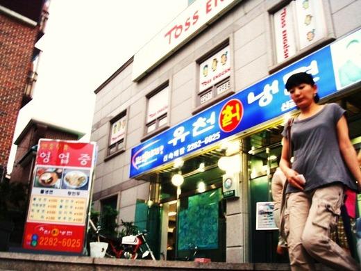 韓国Bestグルメ第2位!!ソウルのうまい冷麺屋はここだ!