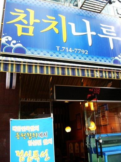韓国で食べるマグロの刺身