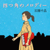 yotsukado_album