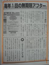 リフォーム産業新聞�