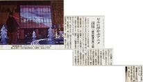岩手日報2013・12・15