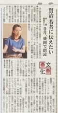 岩手日報2013・7・30