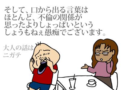 【漫画】♂♂ゲイです、ほぼ夫婦です-090217-02-02