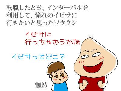 【漫画】♂♂ゲイです、ほぼ夫婦です-イビサ修正