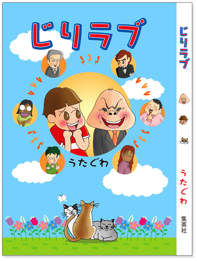 $【漫画】♂♂ゲイです、ほぼ夫婦です-jiri-love-cover