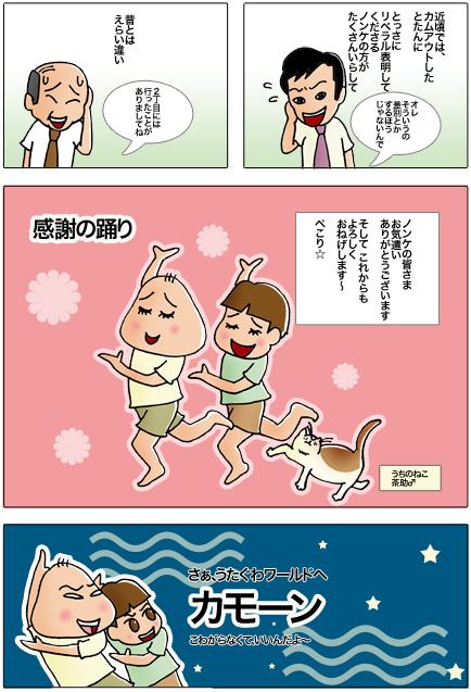 【漫画】♂♂ゲイです、ほぼ夫婦です-4