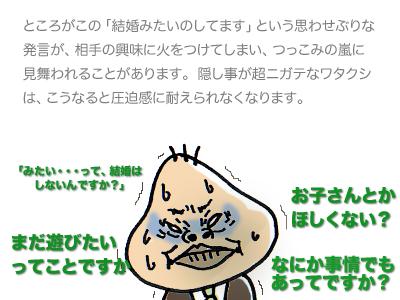 うたぐわなるままに-2009-01-04-01-03