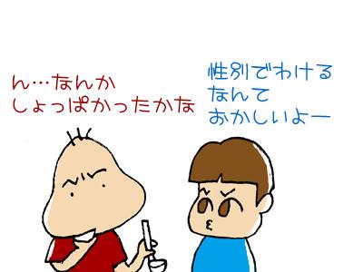 【漫画】♂♂ゲイです、ほぼ夫婦です-090125-02