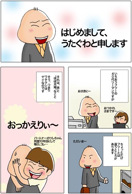【漫画】♂♂ゲイです、ほぼ夫婦です-1