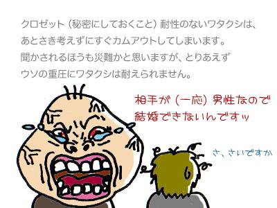 うたぐわなるままに-2009-01-04-01-04