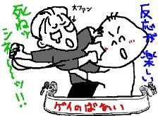 【漫画】♂♂ゲイです、ほぼ夫婦です-a5