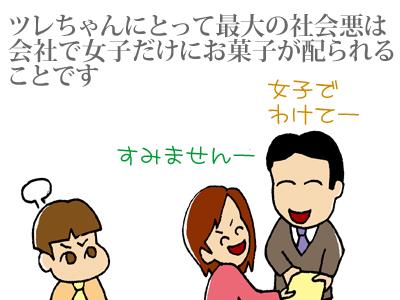 【漫画】♂♂ゲイです、ほぼ夫婦です-090125-01