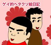 【漫画】♂♂ゲイです、ほぼ夫婦です-12a