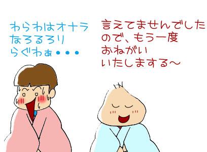 【漫画】♂♂ゲイです、ほぼ夫婦です-大奥修正2
