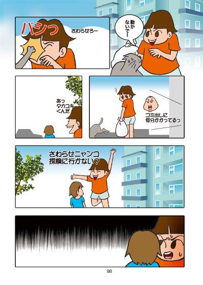 $【漫画】♂♂ゲイです、ほぼ夫婦です-98