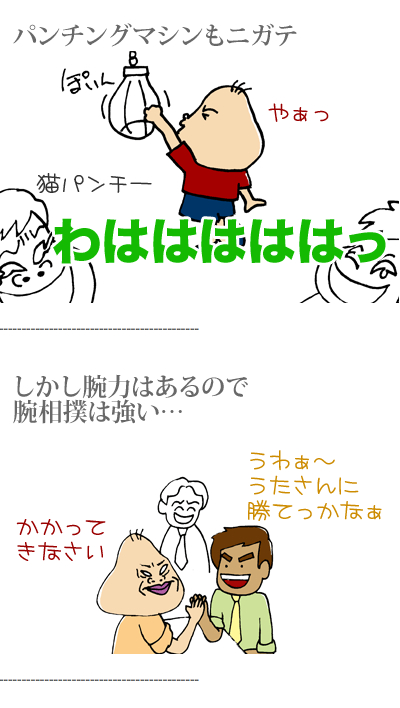 【漫画】♂♂ゲイです、ほぼ夫婦です-にせスポーツマン3