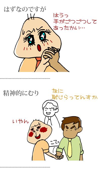【漫画】♂♂ゲイです、ほぼ夫婦です-にせスポーツマン4