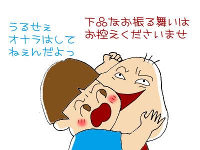 【漫画】♂♂ゲイです、ほぼ夫婦です-大奥修正1