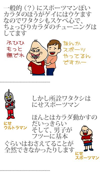 【漫画】♂♂ゲイです、ほぼ夫婦です-にせスポーツマン1