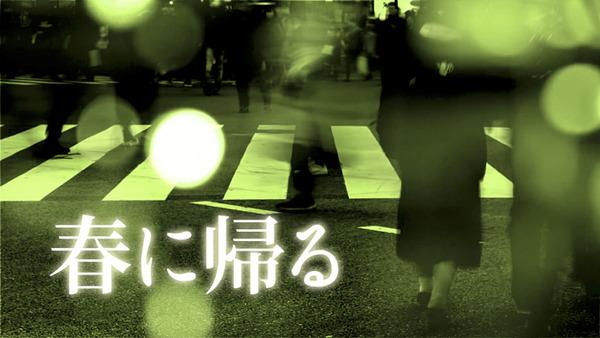 Haru-ni-kaeru-title