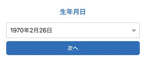 FB03生年月日X