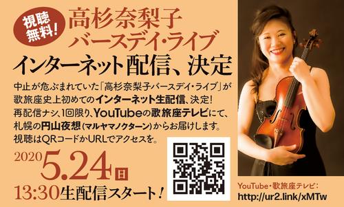 200524配信-ナリコ・バースデイライブ