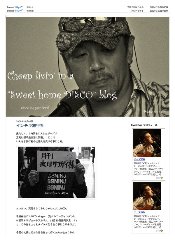 インチキ旅行社 : CHEEP livin' in a %22Sweet home disco%22 Blog