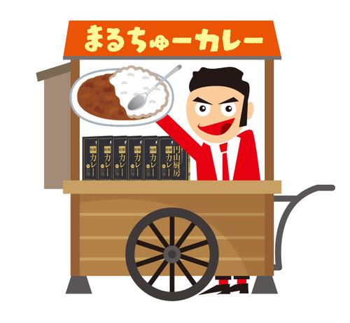 カレー屋台と太郎
