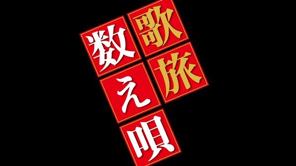 Kazoeuta-TitleTV