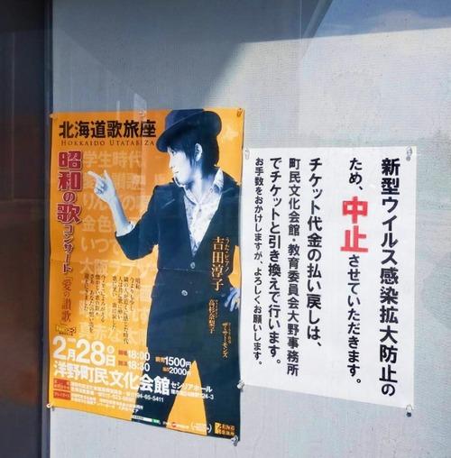 洋野町-公演中止
