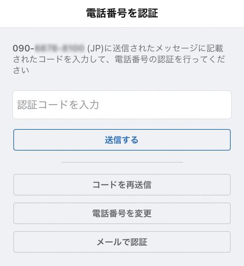 FB09電話認証