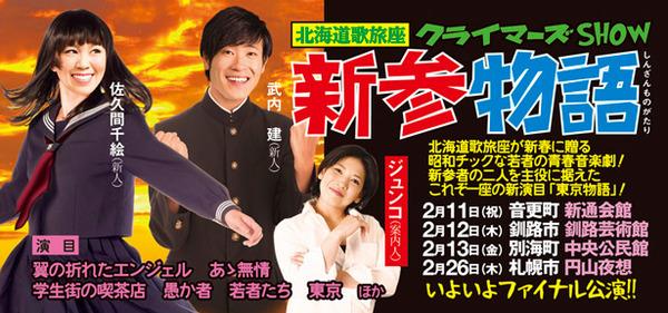 150221_shinzan_final