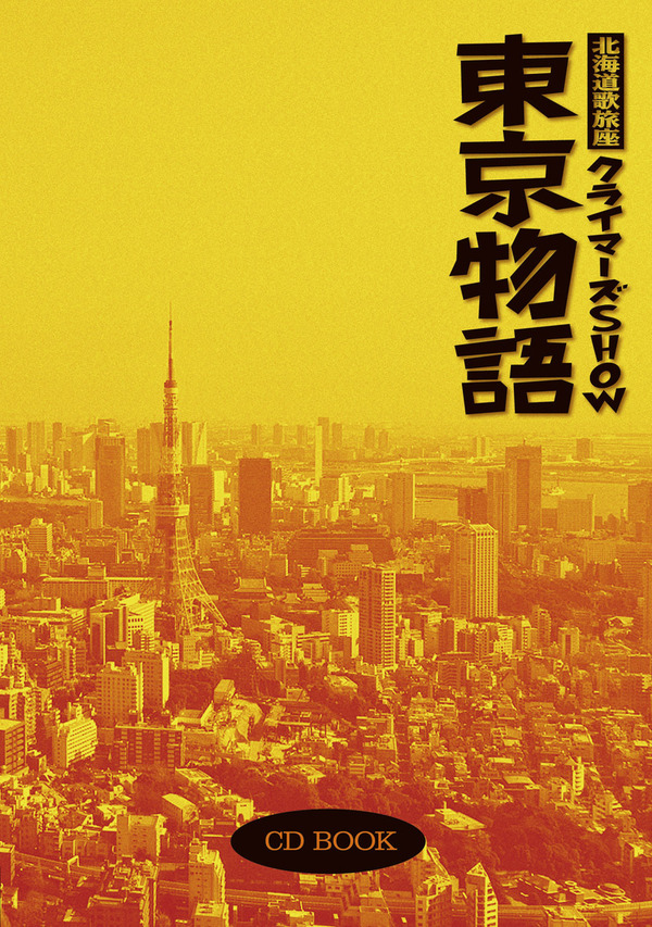 東京物語-CDBook表紙04x