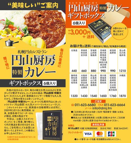 円厨特製カレー・ギフトボックス