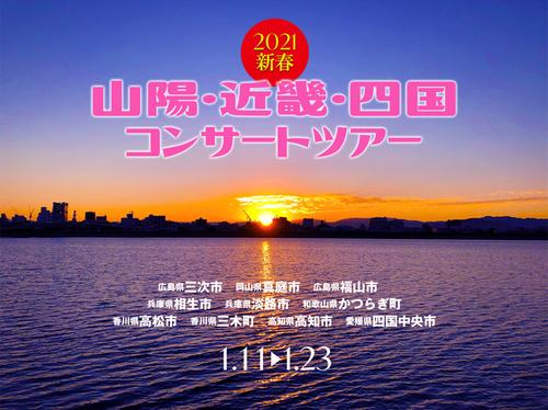 山陽・近畿・四国公演2021