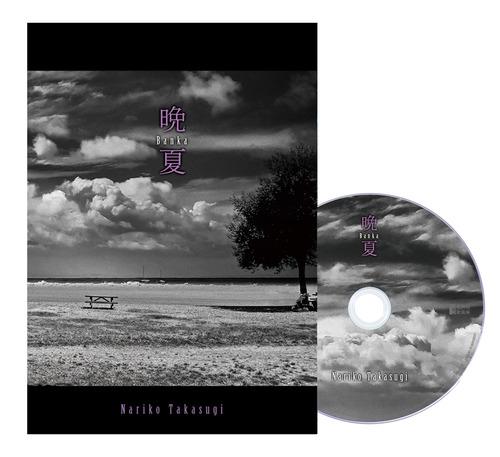 CD「晩夏」