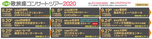 公演日程-20.8.5