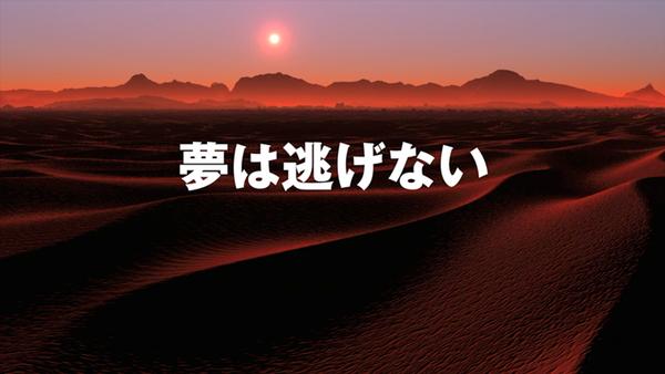 Yumewanigenai-title