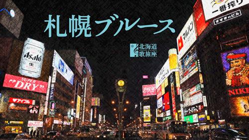 SapporoBlues_Title