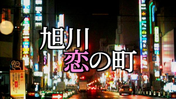 AsahikawaKoinomachi_Title