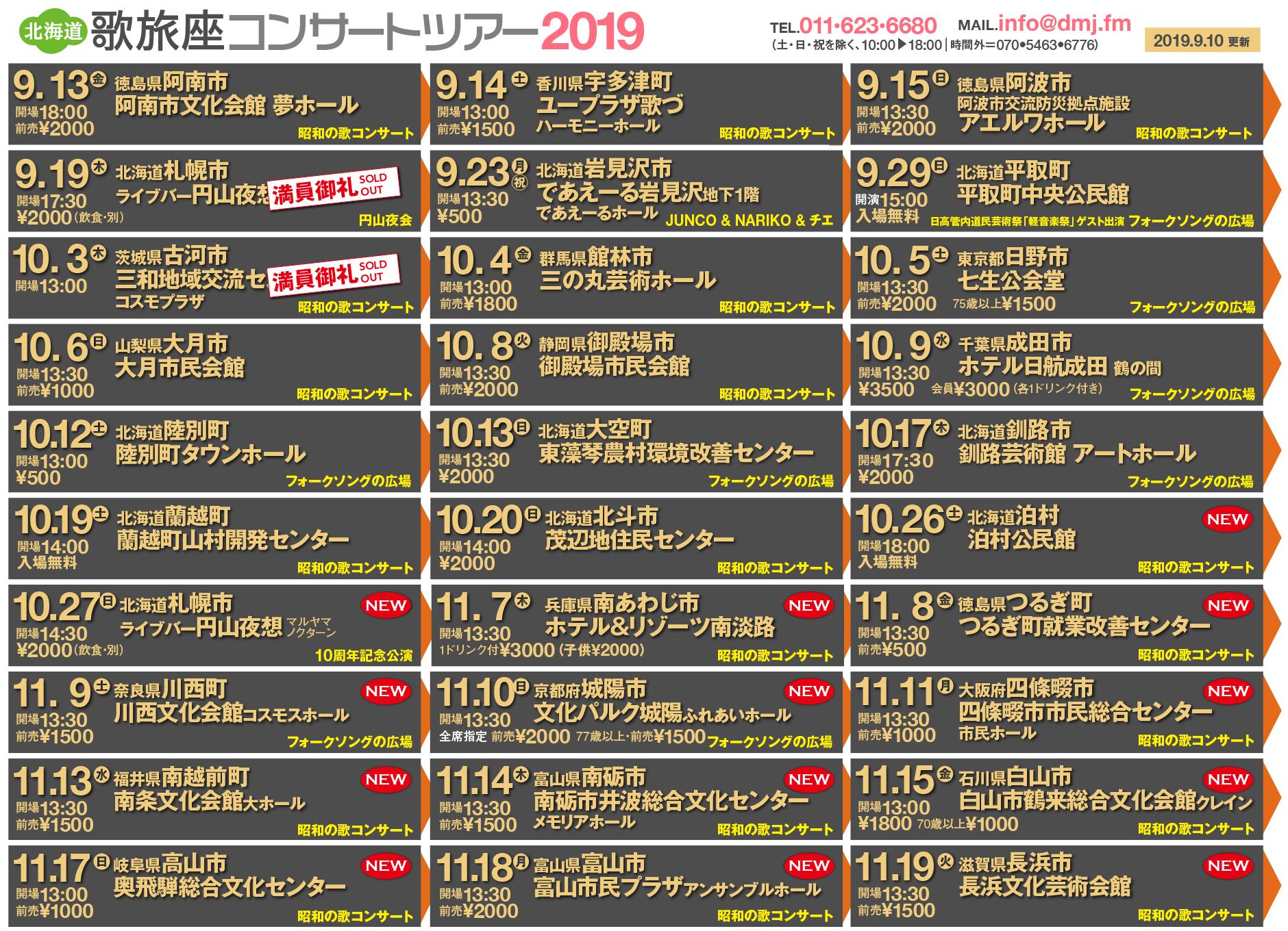 北海道歌旅座コンサートスケジュール