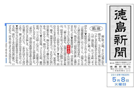 tokushin_column